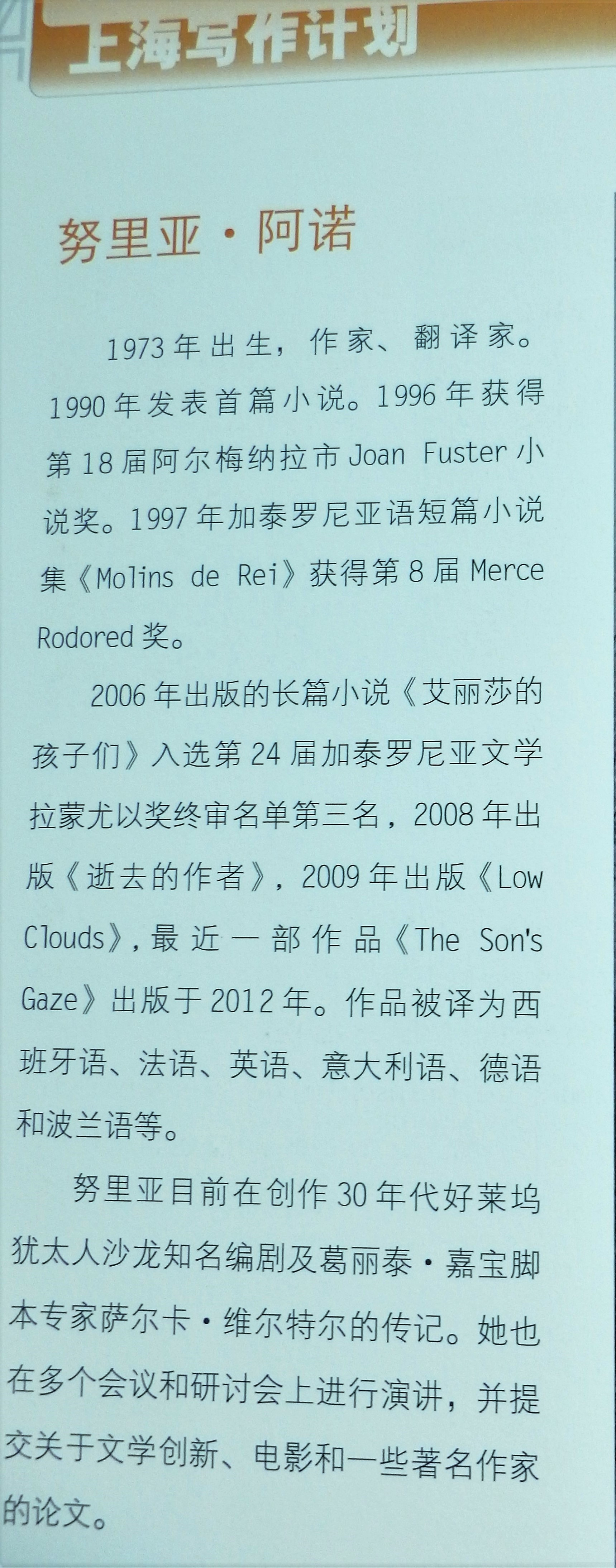 Biography Núria Añó in Chinese Language
